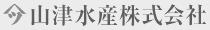 山津水産株式会社