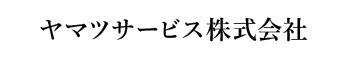 ヤマツサービス株式会社